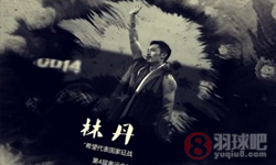 《宜达说》冠军访谈之林丹 羽坛神话谱新篇