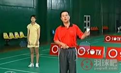 正手发高远球 陈伟华羽毛球教学视频 第3集