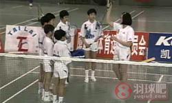 羽毛球基本术语《学打羽毛球》教学视频 第3集