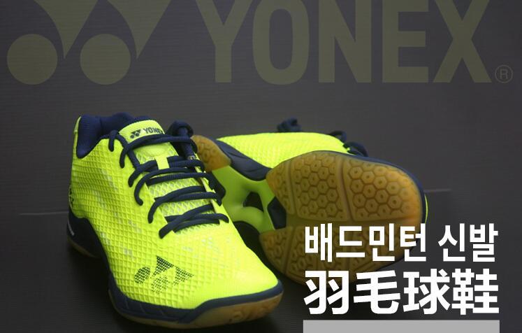 尤尼克斯羽毛球鞋