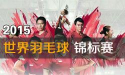 2015年世界万博manbetx官网网页版锦标赛