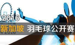 2016年新加坡万博manbetx官网网页版万博体育手机下载