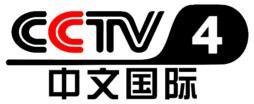 CCTV4在线直播_中央4套在线直播电视台