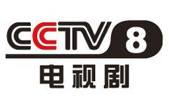 CCTV8在线直播_CCTV8电视剧频道