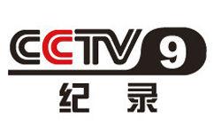 CCTV9纪录片大全_CCTV9在线直播