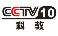 CCTV10在线直播_科教频道