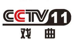 CCTV11在线直播_CCTV11戏曲频道