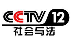 CCTV12在线直播_CCTV12社会与法频道