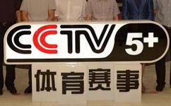 CCTV5+在线直播_CCTV5+直播
