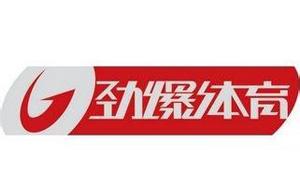 劲爆体育直播_劲爆体育节目表