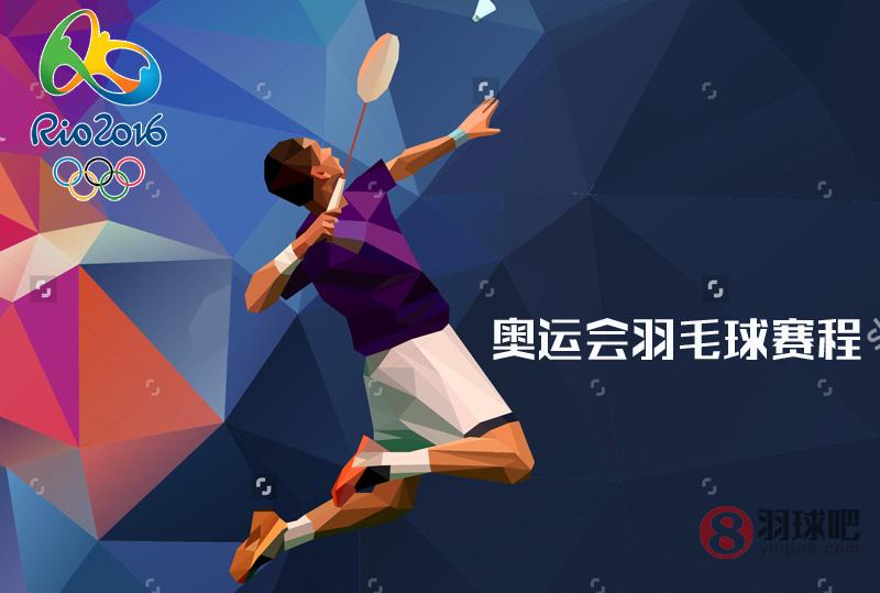 2016年里约奥运会羽毛球比赛直播及赛程安排