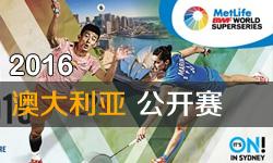 2016年澳大利亚羽毛球公开赛