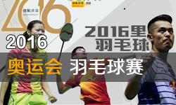 2016年里约奥运会万博manbetx官网网页版赛