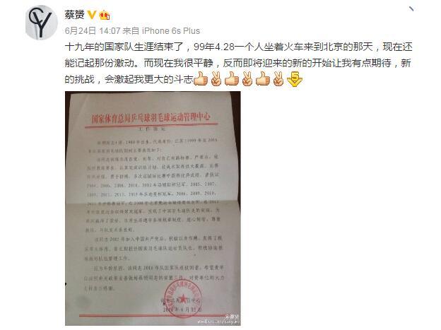蔡赟宣布退役