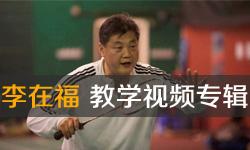 李在福羽毛球教学视频