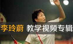 李玲蔚羽毛球教学视频