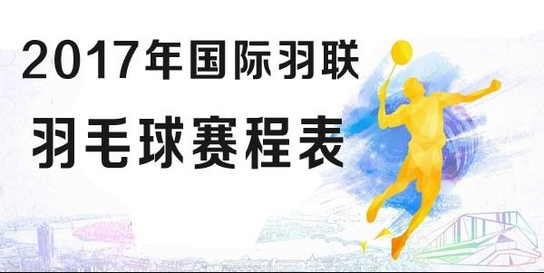 2017年羽毛球赛程时间表