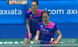 张艺娜/李绍希VS尤尔/佩蒂森 2017马来公开赛 女双1/4决赛视频