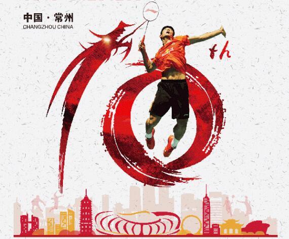 2017年中国羽毛球大师赛直播