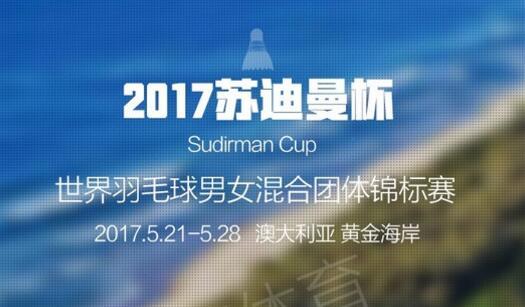 苏迪曼杯中国对参赛名单