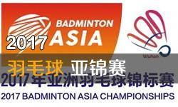 2017年羽毛球亚锦赛