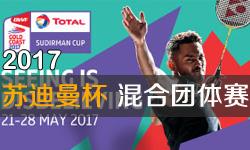2017年苏迪曼杯羽毛球赛