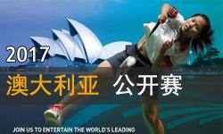 2017年澳大利亚羽毛球公开赛
