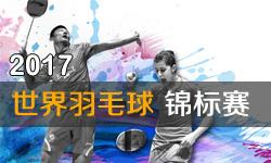 2017年世界羽毛球锦标赛