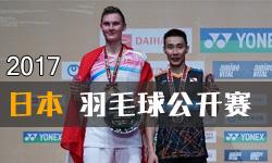 2017年日本羽毛球公开赛