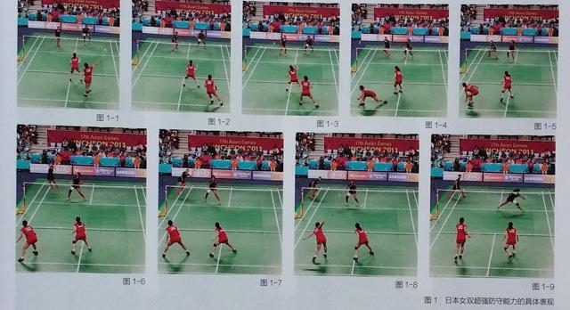 图01是日本队超强防守的表现